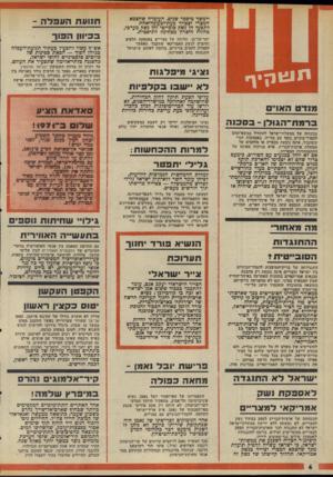 העולם הזה - גליון 1984 - 10 בספטמבר 1975 - עמוד 4   יימשך המצרי לתפעל מהווה מיספר שנים. העובדה שהצבא יצטרך כעת־ובעונה־אחת הן נשק סובייטי והן נשק מערבי, חיסרץ מבחינה לוגיסטית. יתר־על־כן, תלותד, של מצריים באספקת