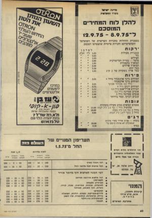 העולם הזה - גליון 1984 - 10 בספטמבר 1975 - עמוד 40   מדינת משרד החקלאות להלן לוח המחירים המוסכם ל־ 8.9.75־ 12.9.75 במסגרת ההוזלות בחנויות השרשרת של השופרסל והסופרמרקט וחנויות פרטיות שהצטרפו למבצע. ירקות עגבניות