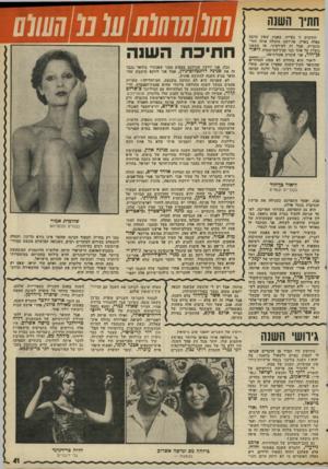 העולם הזה - גליון 1984 - 10 בספטמבר 1975 - עמוד 41   חתיך השנה חתיכים זו בעייה. באמת שאין הרבה כאלה בארץ. פד-,ושם מתגלה איזה חתי״ כונצ׳יק, אבל זה לא־רציני. אז כשאני נופלת על אחד כמו קצין־המישטרד, לי או ר פן־ חו