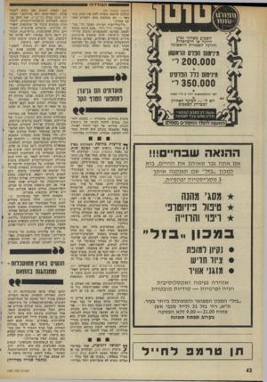 העולם הזה - גליון 1984 - 10 בספטמבר 1975 - עמוד 42   הכודדזד! השבוע משחקי גביע הליגה א׳ הישראלית והליגה האנגלית הראשונה מינימ1ם הכוס חואשון 200.000ד־ (המשך מענזוד )33 שקלות ההשגה גומרת להם אה הסום מהר מאד — הם