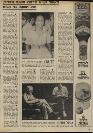 העולם הזה - גליון 1984 - 10 בספטמבר 1975 - עמוד 8   ו /ו ו 1זו 4 1 0 / 1 1 1 *ייי #ייי ^ הוא חושב ונל 1שי ואלרי יילדו לעולם לעיני גברים.״ ראש ממשלת צרפת, ז׳יסקאר־ד׳סטאן 8ביום השישי לביקורו של הגרי קיסינג׳ר, כשה-