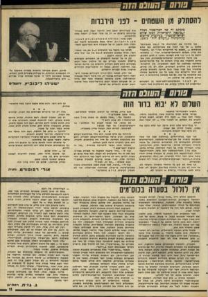 העולם הזה - גליון 1985 - 17 בספטמבר 1975 - עמוד 11 | והסתרק 191 השטחים ־ לפני הידברות מיכתס זה של הפרופסור ;שלח ל״מועצה הישראלית למען שלום ישראל־פלסטץ״ כעירבות פירסום עקרונותיה (״העולם הזה 1971 אני מזדהה עם