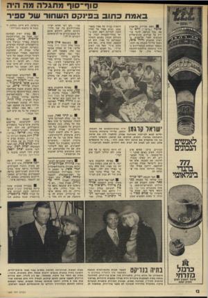העולם הזה - גליון 1985 - 17 בספטמבר 1975 - עמוד 12 | סוך־ סוף מ תגל ה מה היה באמ ת כ תוב בבינקס השחור ש ל סביר ראש עיריית תל-אביב שלמה (״צ׳יצ׳״) להט נל אה, ככל הנראח, לדבר אך- ורק על עניינים מוניציפליים הנוגעים