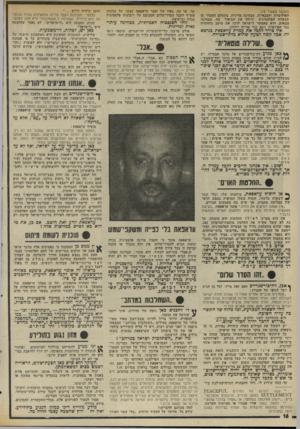 העולם הזה - גליון 1985 - 17 בספטמבר 1975 - עמוד 16 | (חמשו מעמוד ) 15 הפוליטיות והצבאיות. מבחינה מדינית, מתעלם ההסדר מן בה. מבחינה ודוחה את הטיפול הבעייה הפלסטינית צבאית, הוא מאפשר לישראל לרכז את מיטב כוחותיה נגד