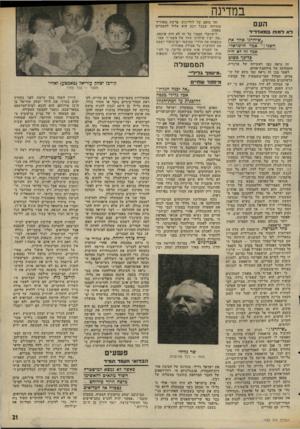העולם הזה - גליון 1985 - 17 בספטמבר 1975 - עמוד 21 | במדינה העם לא למות ב1ץ אדר*ד ״ שיחדל אחד את ה שני!״ אמר הישראלי. אבד זה 7א היה כד־פד פשוט טרגדיה, זה נראה כמו ראשיתה התחלתה של מילחמת־אהים. לאחר מכן זה נראה