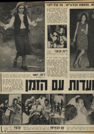 העולם הזה - גליון 1985 - 17 בספטמבר 1975 - עמוד 23 | או..התאומות הבולגרי ות־׳ .מה קרה להן? לשימלה, היו נוסעים באופן מיוחד עד ליוגוסלביה, אם היה צורך.״ כשעלתה המישפחה לישראל, היא התגוררה ב שכונה הבולגרית שביפו.