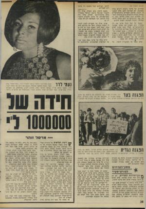 העולם הזה - גליון 1985 - 17 בספטמבר 1975 - עמוד 28 | (המשך מעמוד ) 25 הפרחים של אייבי נראתה לרבים בלתי מתאימה, לא הפריעה להם. אלה שטענו כי הגשת פרחים למצרים ביום־הכיפורים כמוהה כתודה לרוצחים ביום הזיכרון לנפי לת