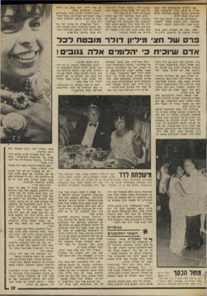 העולם הזה - גליון 1985 - 17 בספטמבר 1975 - עמוד 29 | ״אנו חושדים שהתכשיטים שלך נגנבו בחו״ל, או הושגו בדרך לא-נשרד״״ טענו החוקרים, וביקשו מאשת המיליונר לגלות להם מניין הגיעו לידיה. ״התכשיטים הם שלי,״ הגיבה נעמי