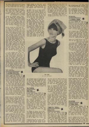 העולם הזה - גליון 1985 - 17 בספטמבר 1975 - עמוד 30 | (המשך מעמוד ) 23 בכל המסיבות, בכל הצגות־הבכורה, בכל מקומות־ד,בידור, כשתמיד סובב אותן קהל׳ מעריצים. כשתמי היתד, בת תשע־עשרד, פרח יפהפה ש שבר לבבות רבים בבוהימה,