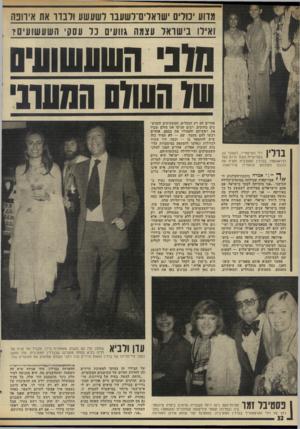 העולם הזה - גליון 1985 - 17 בספטמבר 1975 - עמוד 32 | מרוע יכולים ישראלים־לשעבר לשעשע ולבדר את אירופה וא*לו בישראל עצמה גוועים נל עם קי השעשועים? מוני השעשועים של השוס המערבי 1 111 וילי הארטנזייר, לשעבר נגן ׳