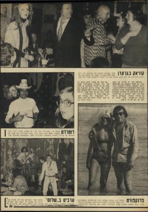 העולם הזה - גליון 1985 - 17 בספטמבר 1975 - עמוד 33 | קוזיאק בגן־עדן טאלי סאבאלס ושמעון עדן בעיצומו של ריקוד בעדן סלון שבברלין. עסקיו של שמעון עדן מת רחבים ולאחרונה אף רכש אולם קולנוע ענק כדי להפכו לדיסקוטק עממי