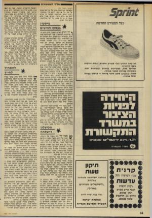 העולם הזה - גליון 1985 - 17 בספטמבר 1975 - עמוד 36 | מלכי השעשועים (המשך מעמוד )33 כשפרצה המילחמה נפוצו כל בני-המישפחה על פני כל אירופה. רובם היו במחנות- ריכוז. בתום המילחמה הסתבר כי אירע להם נם. כולם נותרו