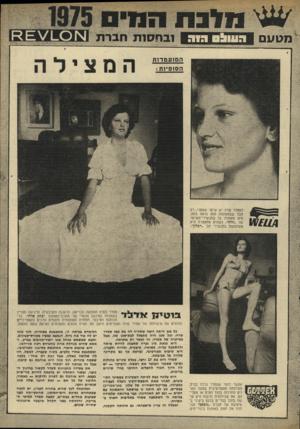 העולם הזה - גליון 1985 - 17 בספטמבר 1975 - עמוד 37 | ובחסות סברת \ 1ז _ 0ו מטעם הסופיות לסמדר שדה יש שיער שאטני, רק חבל שבתמונות הוא נראה כהה. היא מטפלת בו בתכשירי־השיער של ״וולה״ .כשהיא מתאפרת היא משתמשת בתכשירי