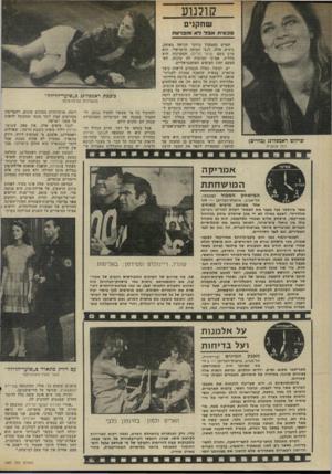 העולם הזה - גליון 1985 - 17 בספטמבר 1975 - עמוד 42 | קולנוע שתקנים סכסית אבד דא ]לוברעת הסרט המסקרן ביותר הנראה באופק. בימים אלה, לגבי הצופה הישראלי, הוא סרט בשם שוער הלילה. הסקרנות היא כללית, אם־כי הסיבות לה