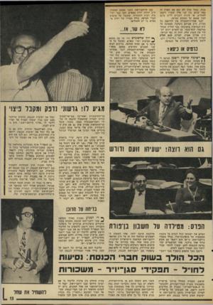 העולם הזה - גליון 1986 - 24 בספטמבר 1975 - עמוד 13 | מניה, בעוד קורן לא יצא את הארץ זה כמה שנים. בין שני אלה יצטרך ורטמן להחליט, או שיניח לשניים לריב בינם לבין עצמם על המקום בטיסה. לגבי אחדות־העבודה אין לוורטמן