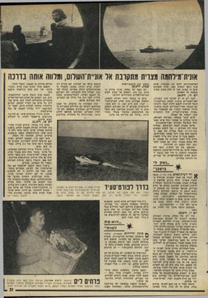העולם הזה - גליון 1986 - 24 בספטמבר 1975 - עמוד 21 | אונית־מילחמה מצרית מתקרבת אל אתיית־השלום, ווללווה אותה נדונ ה האלקטרוניקה לתקן את המכשיר, אולם אינו רוצה לעשות זאת. ואילו המהנדס טוען כי, פשוט, חסר לו חלק חשוב