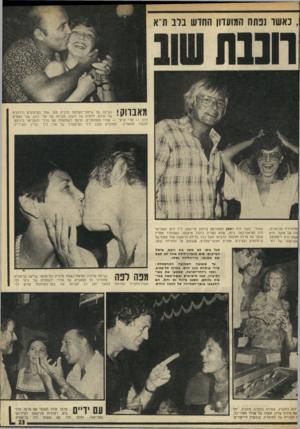העולם הזה - גליון 1986 - 24 בספטמבר 1975 - עמוד 23 | בלב ת״א חננה מאבווק! נשיקה של איחולי־הצלחה מדביק פפה אחד הטיפוסים הידועים של אילת, ללחיה של זהבה, חברתו של אלי רונן. שני האחים רונן — אלי וג׳קי — שהיו