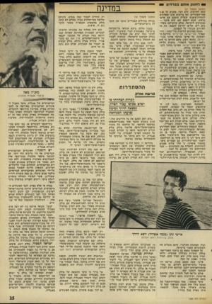 העולם הזה - גליון 1986 - 24 בספטמבר 1975 - עמוד 25 | ד חנו ק אות פ ר חי ם (המשך מעמוד )21 שעד לחדשות. שום דבר. מחכים עד 5.30 אחר־חצחריים, ואז מרימים עוגן ומפליגים לנקודת־מיפגש שעליד. חוסנם עם אייבי מראש, שמא