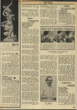 העולם הזה - גליון 1986 - 24 בספטמבר 1975 - עמוד 26 | במדינה הסברה הספרשל דגמ״ג־ר־ ג׳נרל רוצה להסביר את עמדת מדינתך — בוא עם דרכה ובתוב ספר השגריר המצרי באו״ם, אחמד עבד-אל- מגדיר, לא רצה להתראיין בחדר אחד עם