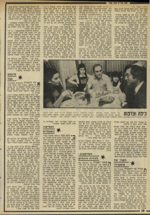 העולם הזה - גליון 1986 - 24 בספטמבר 1975 - עמוד 28 | מה מריץ א ח סמי (המשך מעמוד )19 כבתי-קפה. נוגנה בחם מוסיקה והוגש בהם קפה. הם היו שונים מכל חנויות הביגוד ומשכו צעירים. במקביל נכנם סמי גם לעסקי מועדוני* הלילה