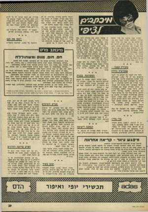 העולם הזה - גליון 1986 - 24 בספטמבר 1975 - עמוד 29 | החגים קצת שיבשו את סדר הופעת המדור, והספקתי אפילו לקבל כנזה מב־תבי־תלונה על כך. אבל אין צורו להצטער על כך במייוחד. במילא, הדואר לא היה מעביר את המכתבים שלכס
