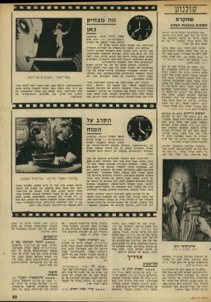 העולם הזה - גליון 1986 - 24 בספטמבר 1975 - עמוד 33 | קולנוע שחקני מה מצח>ק כאו הסוס׳ בעק בו תהב לון ״איני מתחרט אף לשניה על חיי. זה היה כל־כך קל. בכל פעם שהיה צורך בדונם, בקצין בריטי או ברמאי מצוחצח, פנו אלי.