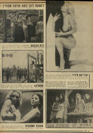 העולם הזה - גליון 1986 - 24 בספטמבר 1975 - עמוד 34 | השקה רוזן באה ארצה מפולין ־ העשוי במבוק הוא שם הסרט שבו השתתפה רושקה בהונג־ך י׳ 1 11ן י• ייי ^ י * 1 -קונג. שם הסרט, המספר על נערות אירופיות במחנה־ריכוז יפאני