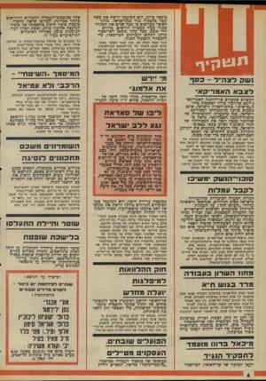העולם הזה - גליון 1986 - 24 בספטמבר 1975 - עמוד 4 | מיכאל ברונו, הוא המועמד לרשת את משה זנכר כתפקיד נגיד כנק-ישראל. כהוגי האוצר מעריכים כי זנכר יסיים את תפקידו כנגיד כעוד בעשרה חודשים, כחודש יולי .1976 כבר עתה