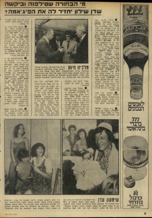 העולם הזה - גליון 1986 - 24 בספטמבר 1975 - עמוד 8 | 71׳ הבחורה שטידפנה וביקשה שדן שילון יחזיר לה אח הפיג ׳אמה? 9אזכרה עצובה מאוד התקיימה בכפר־סבא, במלאת שלושים למותו של פינחס ספיר• בעוד שבהלווייה נבחו כל גדולי