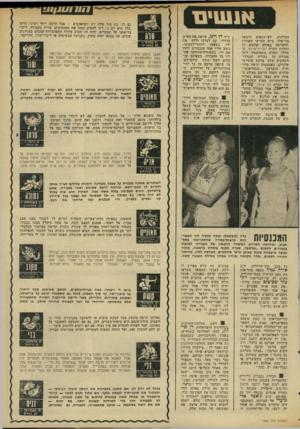 העולם הזה - גליון 1986 - 24 בספטמבר 1975 - עמוד 9 | הקולנוע, לעיתונאים ולשאר בני־מזל• ביום השישי האחרון התקיימה באולם קולנוע חן הקרנת הסרט רעידת־אדמה. במהלך הסרט מתמוטטת לוס- אנג׳לס על גשריה ומגרדי־השחקים שלה,