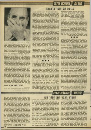 העולם הזה - גליון 1987 - 1 באוקטובר 1975 - עמוד 11 | _העוום הזח נגישה עם אסר עואפאת כתום סיורו האחרון כמרחב, שעליו דיווח ״העולם חזה 1971 סיכם הלורר הא־ראדון (ל שעכד סר יו פוט) את ר ש מיו ממנה המציא שעותק כפקידה