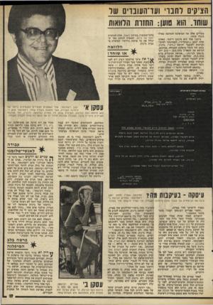 העולם הזה - גליון 1987 - 1 באוקטובר 1975 - עמוד 19 | הציקי לחברי ועד־העובדים של שוחד. הוא טוען: הח1רת הלוואות צעירים אלה של המיפלגה השלטת כאילו קיבלו שוחד. מיסמך אחד הוא מיכתב רישמי, שאותו שלח יעקב (״יענקל׳ה״)