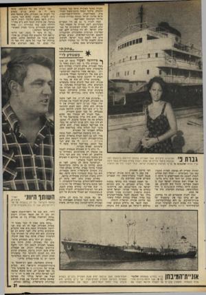 העולם הזה - גליון 1987 - 1 באוקטובר 1975 - עמוד 21 | העניין כאשר האונייה חיתח כבר בתחומי התעלה. מילבד הסחף בדעת־הקמל העול והיהודית־אמריקאית, מית׳ האמריקאית היתה מדינת ישראל נענשת בצורות שונו ת על־ידי המימשל