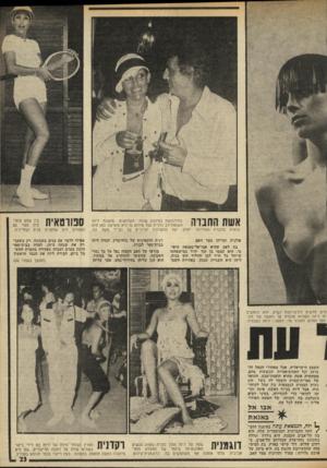העולם הזה - גליון 1987 - 1 באוקטובר 1975 - עמוד 23 | אשת החברה נראית בחברת. האדריכל פולניה מצד האם. ומרוקו בתילבושת בסיגנון שנות השלושים מושכת ליזה תשומת־לב כללית בכל אירוע בו היא מופיעה. כאן היא יצחק י שר