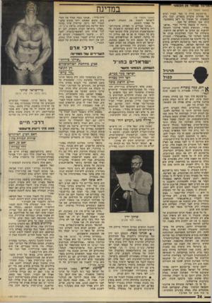 העולם הזה - גליון 1987 - 1 באוקטובר 1975 - עמוד 24 | שחור מן הכפור -- במדינה (המשך מעמוד ) 17 בן־עקיבא מודד. כי מסר שמות רבים של פעילים ערביים בכפרים, ו בנ ך גרם למעברם. כך המשיך עד ל־ 18 בספטמבר, היום שבו התוודה