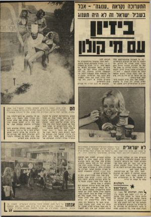 העולם הזה - גליון 1987 - 1 באוקטובר 1975 - עמוד 27 | התערוכה נקראה ״ענוגה״ ־ אבל בשביל ישראל 1ה לא היה תענוג ! 1דוו עסמחולון ביו כל התצוגות מרהיבות־הבטן הללו חיפשתי כל העת את הביתנים הישראליים. כעבור שעות אחדות