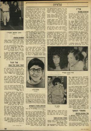 העולם הזה - גליון 1987 - 1 באוקטובר 1975 - עמוד 33 | טלוויזיה צ ל יג מרגו־ווז ד>1,דות מסתבר שדרו ש השילוב של הטלוויזיה עם גלי צה״ל, כדי להצליח להגיע למה שיכול להיחשב, בצדק, כשיא האינפנ טיליות שנראתה אי־פעם על