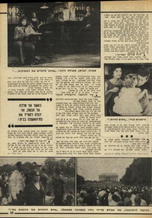 העולם הזה - גליון 1987 - 1 באוקטובר 1975 - עמוד 35 | כמו שום דבר, ילד טוב ירושלים. הוא בא עם גיטארה, עשה תנועת־יד רפה, ישב על שפת הבמה, ואמר : או־קיי, זהו השיר שכתבתי היום. הוא שר את השיר שכתב על רצח אוורס. זה