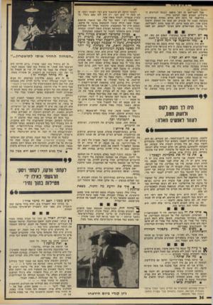 העולם הזה - גליון 1987 - 1 באוקטובר 1975 - עמוד 36 | (המשך מעמוד )55 אבל לאט-לאט זה הפך אופנה, ונכנסו הגורמים ה מרעילים. הסמים הפכו לביזנס גדול. הדראמה של רונה היא שהיא נאחזה בציפורניים בקבוצה קטנה של אנשים. הם