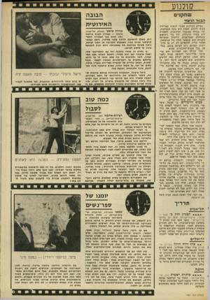 העולם הזה - גליון 1987 - 1 באוקטובר 1975 - עמוד 37 | קולנוע שחקני הבעל ה^גת בעולם הקולנוע אפשר לעשות קאריירה בשתי דרכים. האחת היא נוכח המצלמות, תוך עבודה מאומצת וקדחתנית, והאחרת היא בטורי הרכילות, תוך כדי נישואים