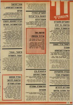 העולם הזה - גליון 1987 - 1 באוקטובר 1975 - עמוד 4 | בהתאם לברית זו, טוענים הצעירים הדרוזיים, יתמוך מועדי במועמדותו של טריף לבית־הדין העליון, ובתמורה יתמוך טריף ב מינויו של מועדי כקאדי דרוזי. לדעת הצעירים יש