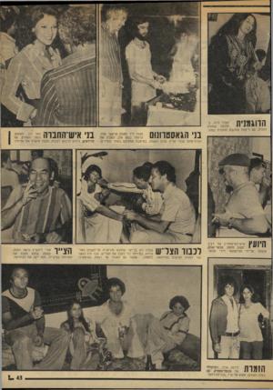 העולם הזה - גליון 1987 - 1 באוקטובר 1975 - עמוד 43 | הדוגמנית סמדר דרור, ב שחורה חולצה זוהרת, עם ריקמה מוזהבת הזוהרת כמוה. בני הגאסטדונוס עומד ליד הטבח הראשי שלו, צרפתי בשם אלן, המכין את הקרפ־סוזט עבור אריק שרון