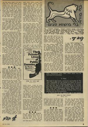 העולם הזה - גליון 1987 - 1 באוקטובר 1975 - עמוד 6 | ,,העולם הזח״ ,ש בו ט ץ החדשות הי שראלי. המטרכת והמינהלה: תל־אביב, רחוב גורדדז $טלפון 243386־ .03 תא־דואר . 136 מען מברקי : ״עולמפרם״ .מודפס ב״הדסום החדש״ בע״מ,