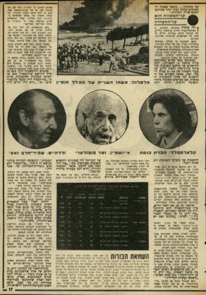 העולם הזה - גליון 1988 - 8 באוקטובר 1975 - עמוד 17 | .״ בתחום האקטואליה: על שתי השאלות — החלטה 242 ומשבר־האנרגיה, השיבו תשובה מלאה ונבונה רק 2670 מהנשאלים. קשה להאמין שאזרחים בוגרים של המדינה חיו מסוגלים להמציא