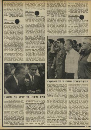 העולם הזה - גליון 1988 - 8 באוקטובר 1975 - עמוד 20 | אולם מוטה לא ידע מראש, כאשר אתו של הרמטכ״ל מוטה גור, אילו היתד. פליטת־פה מיקרית. … מוטה גור התנגד לכך בתקיפות. … פלד לא היה נוקט כצעדים שנקט לולא קיכל את