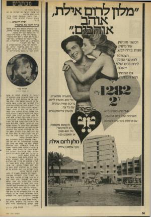 העולם הזה - גליון 1991 - 23 באוקטובר 1975 - עמוד 14 | מלון לרום אילת 1אוהב מכתבים (המשך מעמוד )8 של ערביי ישראל עם המדינה בה הם חיים, ושהם אזרחיה. זוהי, לדעתי, ההשקעה הטובה ביותר בתחום ההסברה לערבים, במחיר ד,נמוד