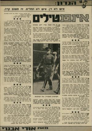 העולם הזה - גליון 1991 - 23 באוקטובר 1975 - עמוד 15 | אי שלא דן. אי שלאה חלי ט. זה פ ש 1ט קרה. כמו בבדיחה היהודית: אכלנו את הדגים המצחינים, וגם ספגנו את המלקות. ונותרה רק שאלה אחת קטנה: ך * גנרל ג׳ון פרשינג היה