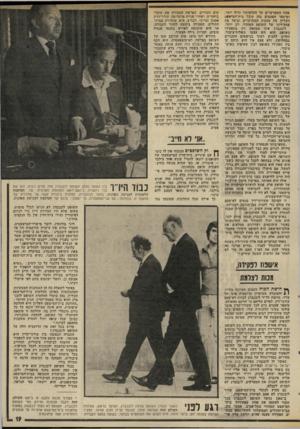 העולם הזה - גליון 1991 - 23 באוקטובר 1975 - עמוד 19 | אחוז המערערים על החלטותיו גדול יותר, ומיספר הפעמים בחן קיבל נית־המישפט העליון את טענות המערערים וביטל את פסק־דינו של השופט המחוזי, רב יותר. לובנברג אינו מסתפק