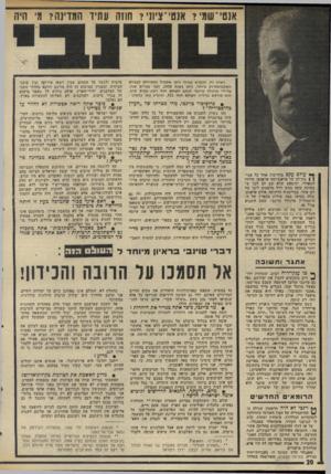 העולם הזה - גליון 1991 - 23 באוקטובר 1975 - עמוד 20 | אנטי־שמי? אנטי־ציוני? חוזה עתיד המזינה? מי היה ראיון זה, הנקרא כאילו ניתן אתמול ומתייחס לבעיות האקטואליות ביותר, ניתן בשנת ,1955 לפני עשרים שנה, על־ידי ארנולד