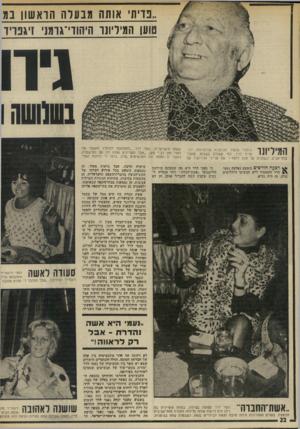העולם הזה - גליון 1991 - 23 באוקטובר 1975 - עמוד 22 | פדית, אותה מנערה הראשון במ טוען המיליונר היהודי־גרמני זיגפויד נירו בונושהו המיליונר היהודי מהעיר הגרמנית קרלסרוהה, זיג־פריד לרר, כפי שצולם בשבוע שעבר בתל־אביב,